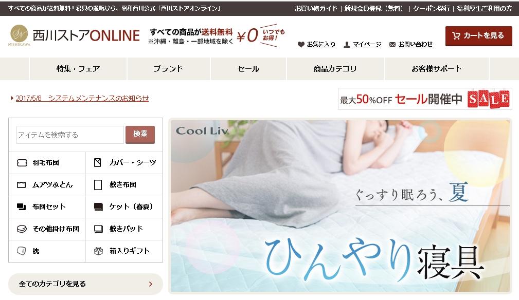 昭和西川サイト画像