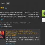 【恋愛映画】あぁ恋がしたい!Amazonプライムビデオおすすめ20選!!